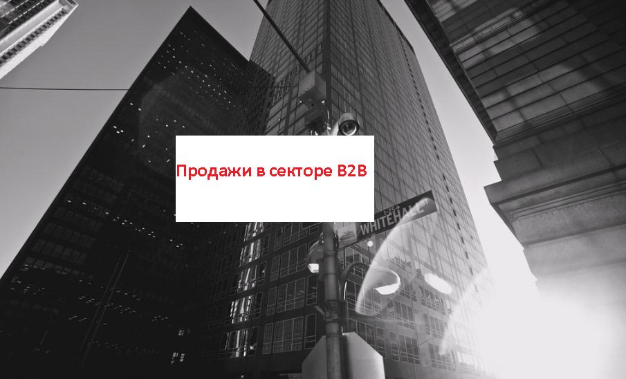 Продажи в секторе B2B